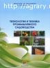 """Книга """"Технологии и техника промышленного садоводства"""""""