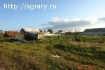 Продам фермерское хозяйство (земля, строения, жилье)