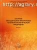 Сборник материалов по биотехнологической продукции