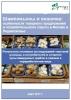 Шампиньоны и вешенка: спрос и предложение в Москве