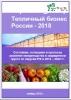Тепличный бизнес в России-2018
