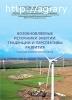 Возобновляемые источники энергии: тенденции и перспективы